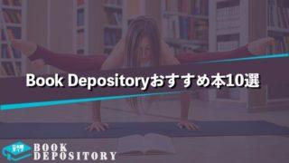 Book-Depositoryおすすめ本10選