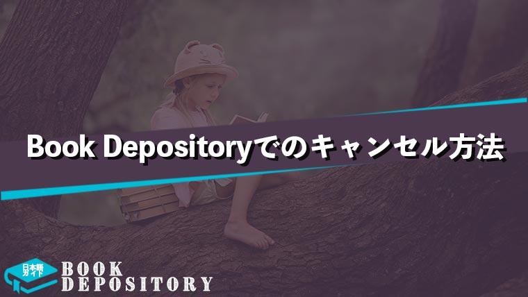 Book-Depositoryでのキャンセル方法