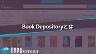 Book-Depositoryとは