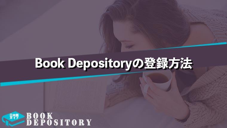 Book-Depositoryの登録方法