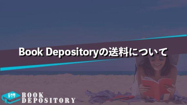 Book-Depositoryの送料について