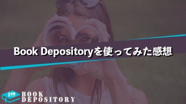 Book-Depositoryを使ってみた感想