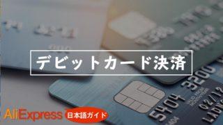 aliexpressデビットカード決済