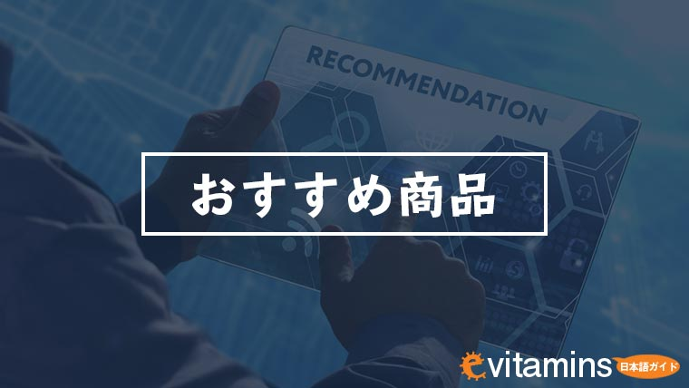 eVitaminsおすすめ商品