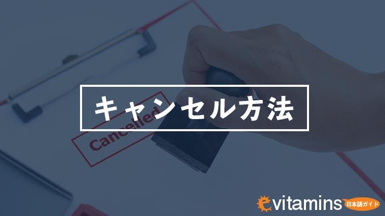eVitaminsキャンセル方法