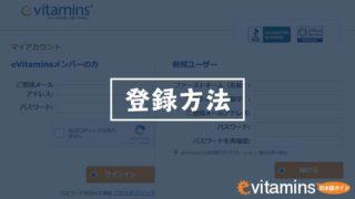 eVitamins登録方法