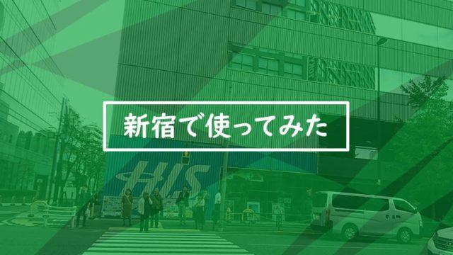 新宿で使ってみた