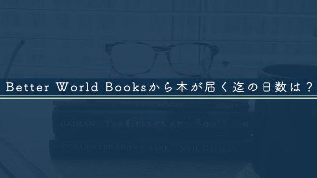 Better World Booksから本が届くまでの日数は?