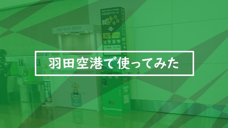 羽田空港で使ってみた