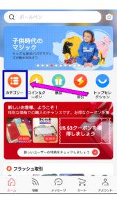 AliExpressアプリ商品検索