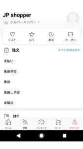 AliExpressアプリアカウント画面
