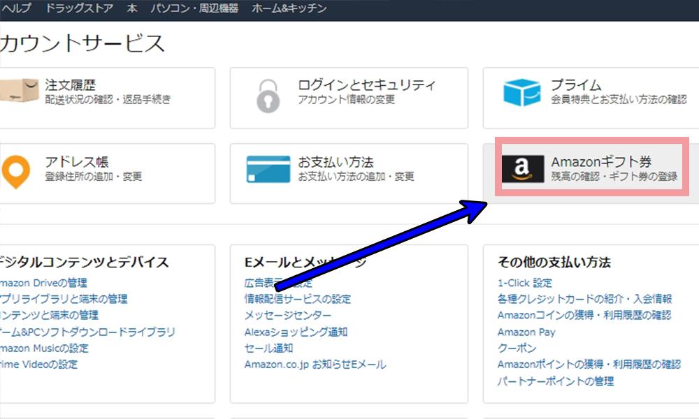Amazonギフトを交換前の画面