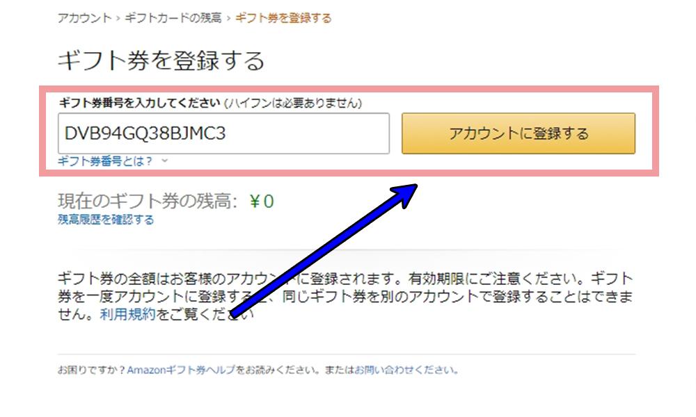 Amazonギフトコードを入力