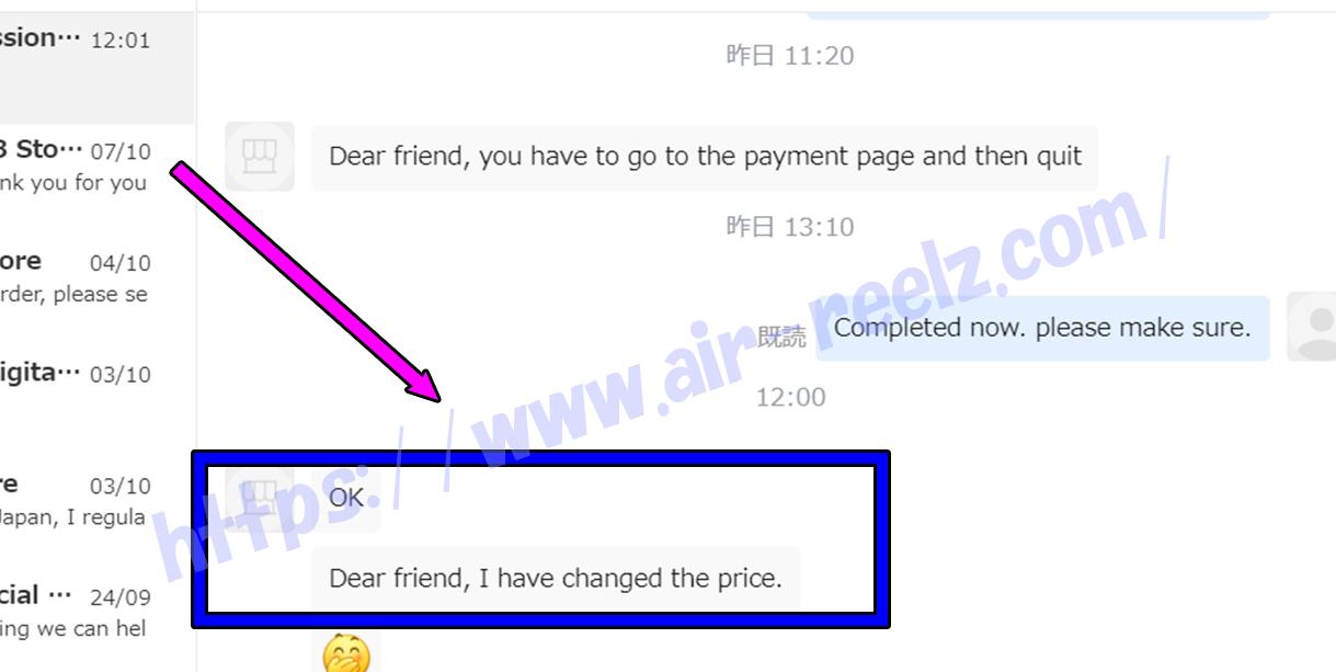 AliExpress注文購入連絡
