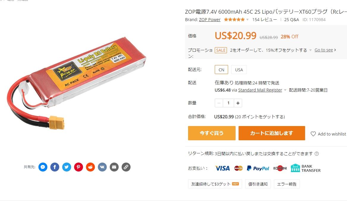ZOP Powerバッテリー