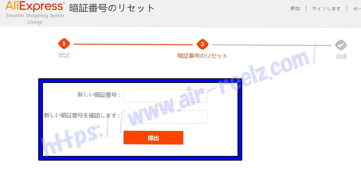 Aliexpressパスワード変更画面