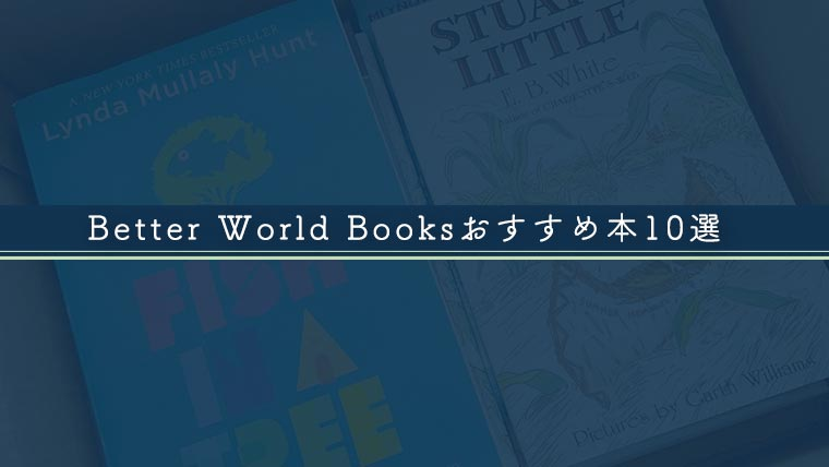 Better World Booksおすすめ本10選