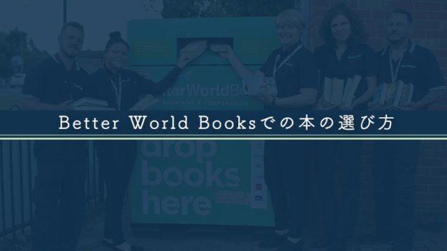 Better World Booksでの本の選び方