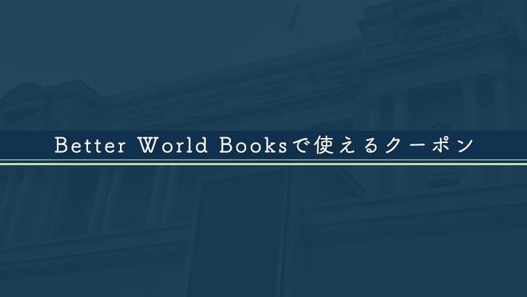 Better World Booksで使えるクーポン