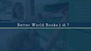 Better World Booksとは?