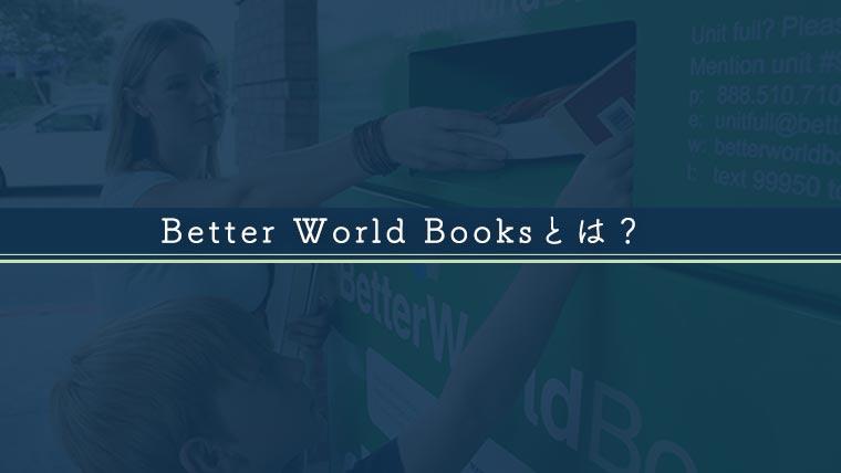 Better World Booksとは?