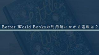 Better World Booksの利用時にかかる送料は?