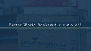 Better World Booksの注文をキャンセルする方法