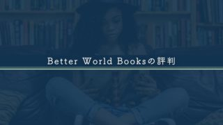 Better World Booksの評判