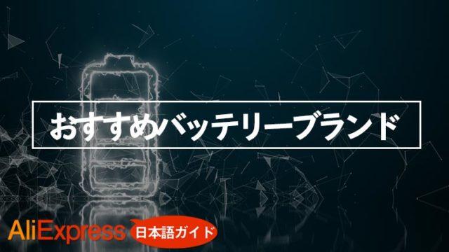 おすすめバッテリーブランド-1