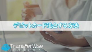 デビットカード送金する方法