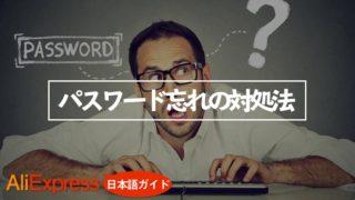 パスワード忘れの対処法2