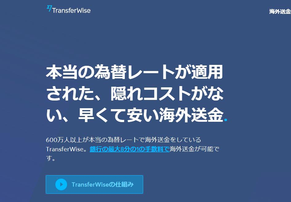 TransferWiseトップ画面