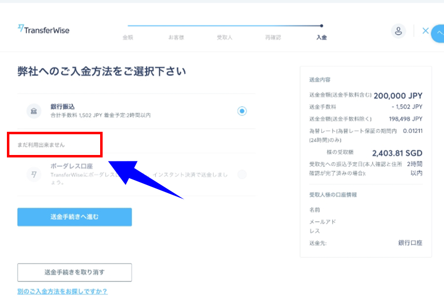 TransferWiseデビットカード送金