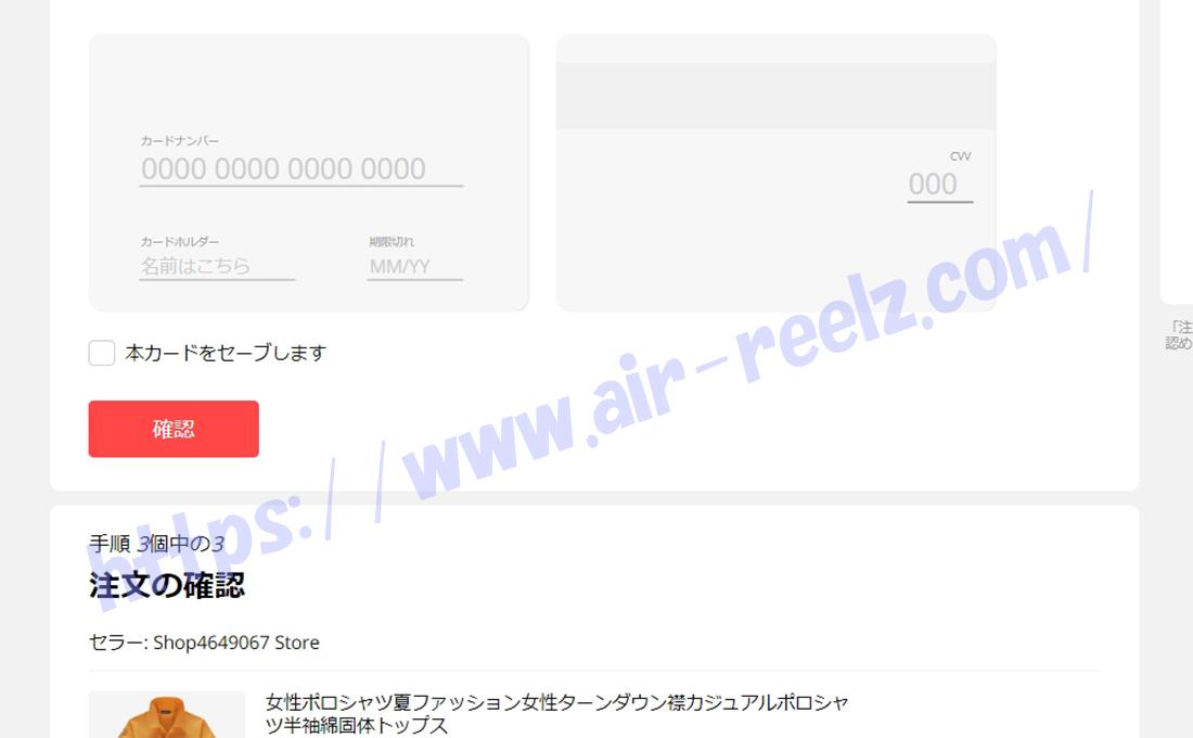 AliExpressクレジットカード決済画面