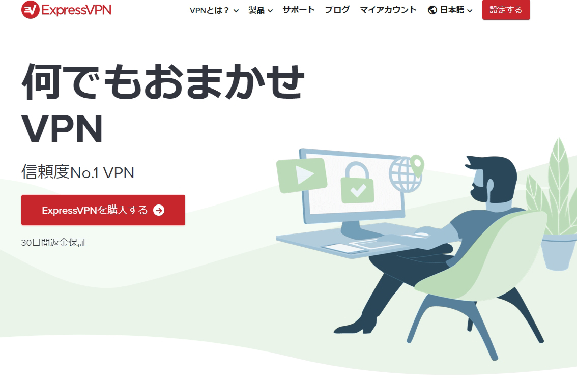 ExpressVPNトップページ
