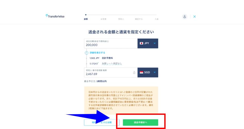 TransferWise送金方法