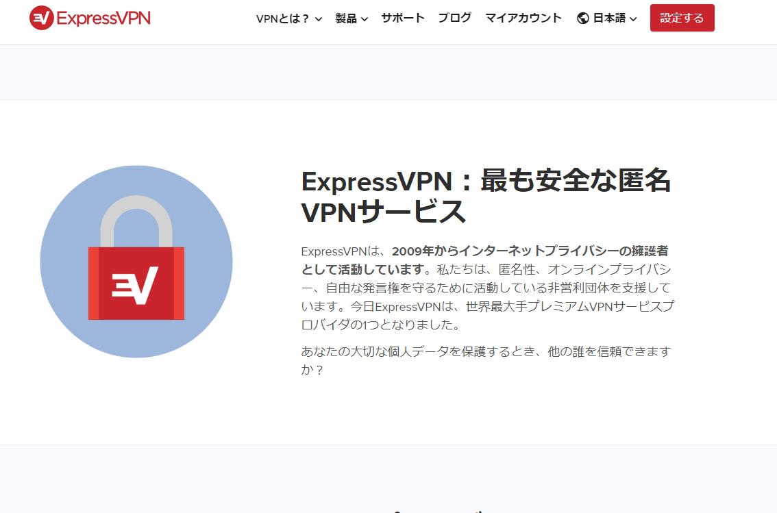 ExpressVPNセキュリティについて
