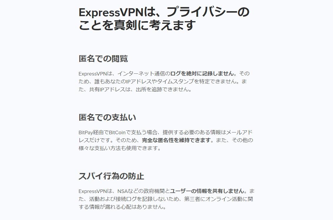 ExpressVPNプライバシー