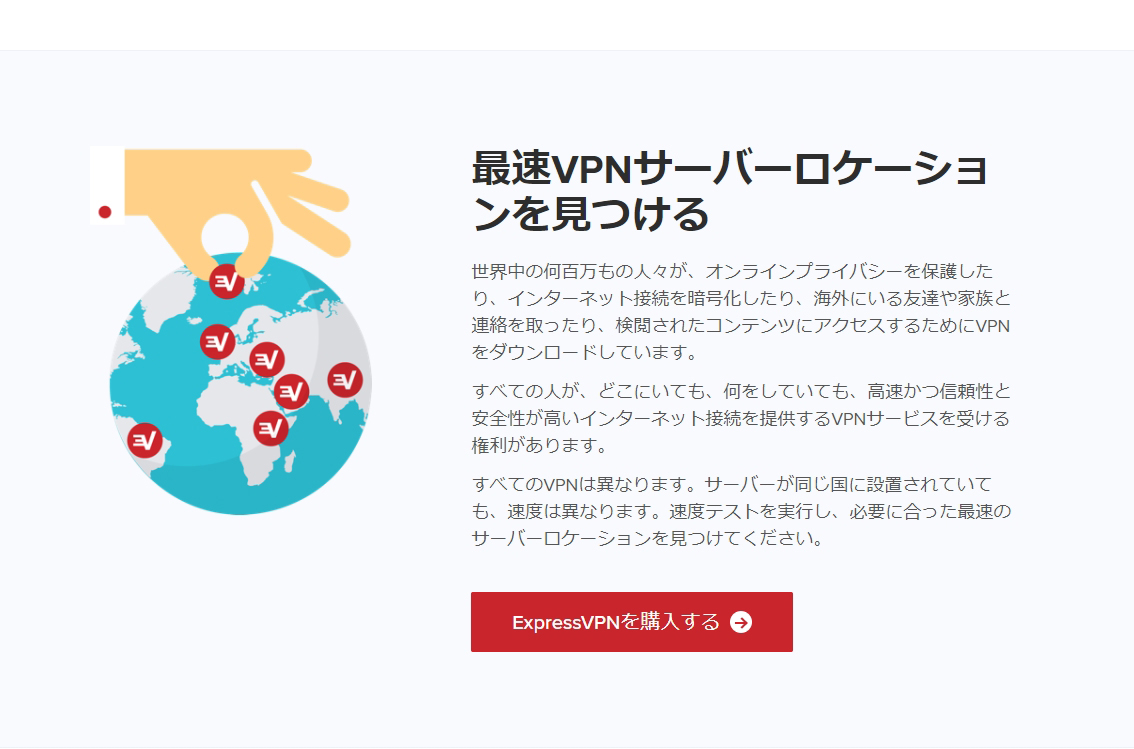 ExpressVPN通信速度