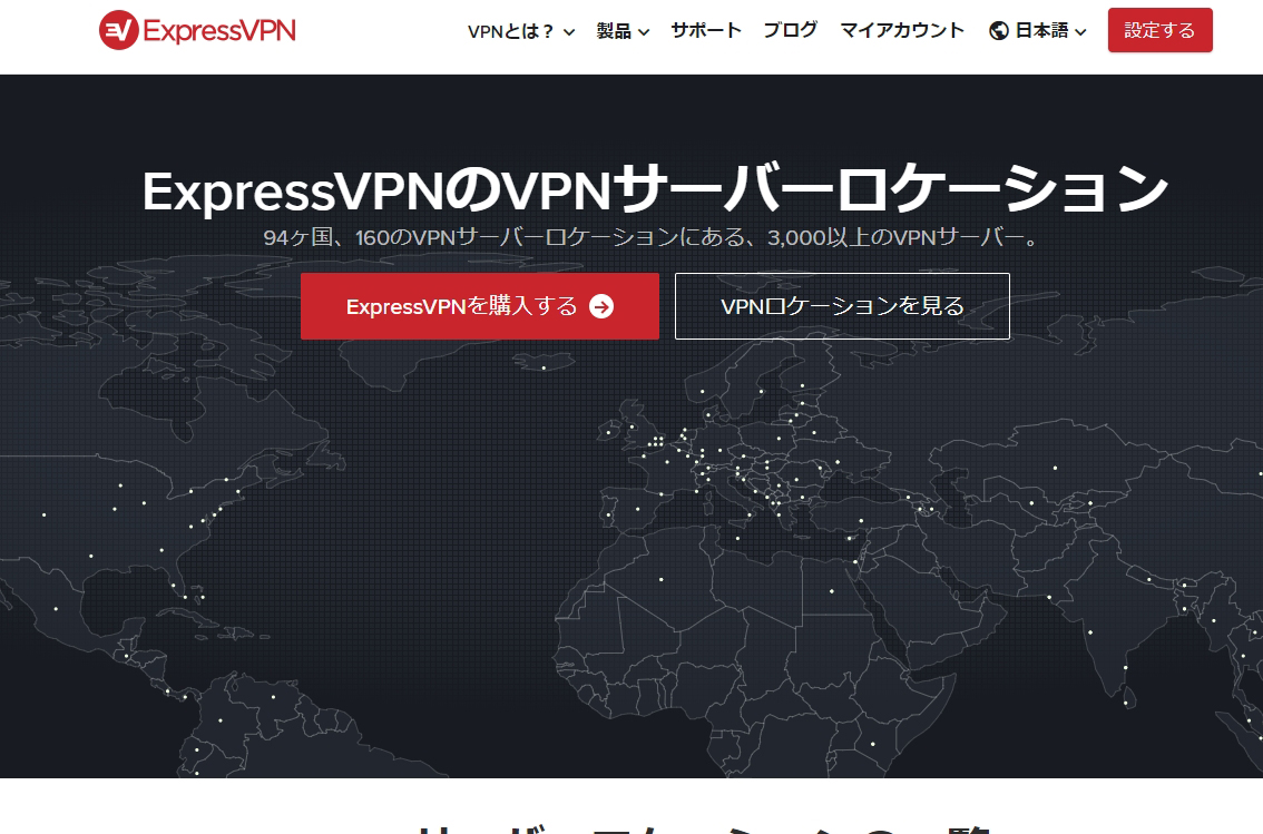 ExpressVPNロケーション数