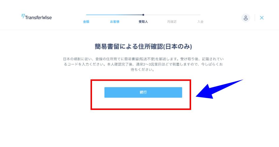 TransferWise簡易書類確認