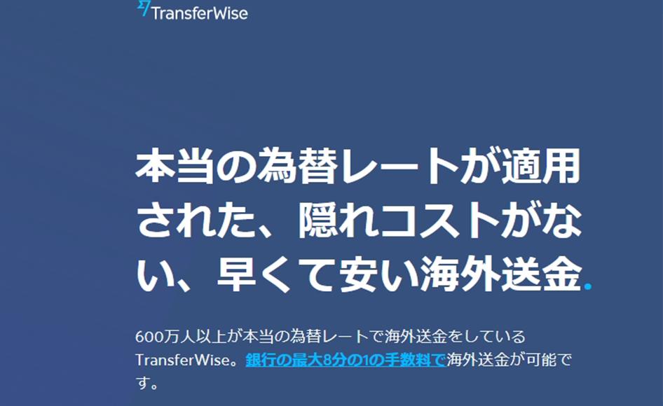 TransferWise隠れコスト画面
