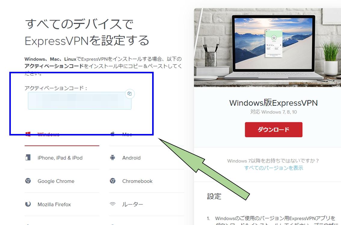 Windowsアクティベートコード