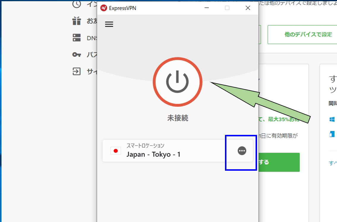 ExpressVPN起動画面