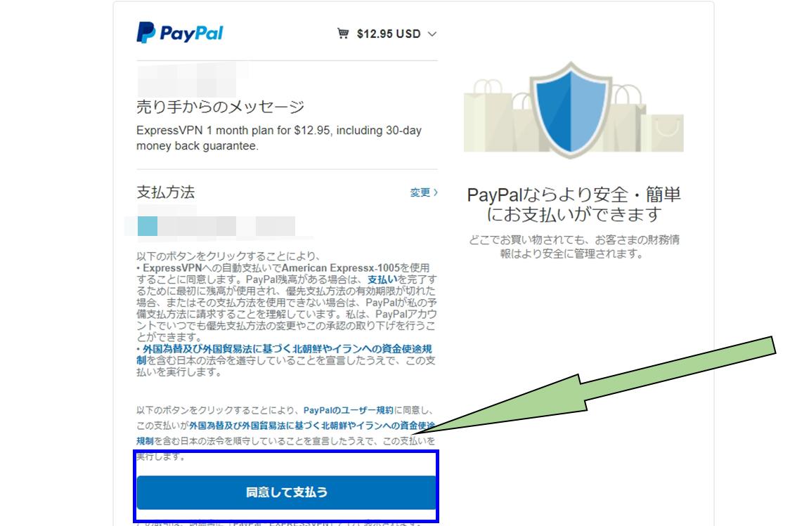 ExpressVPNpaypalログイン画面