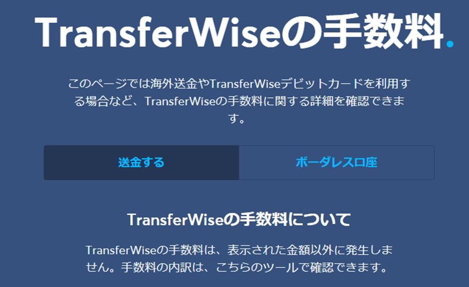 TransferWiseの手数料