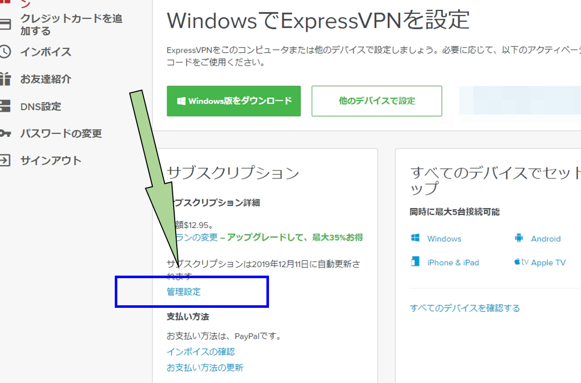 ExpressVPN自動更新停止