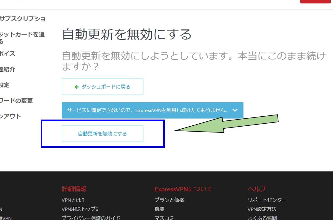 ExpressVPN自動更新を停止する画面