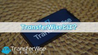 TransferWiseとは?