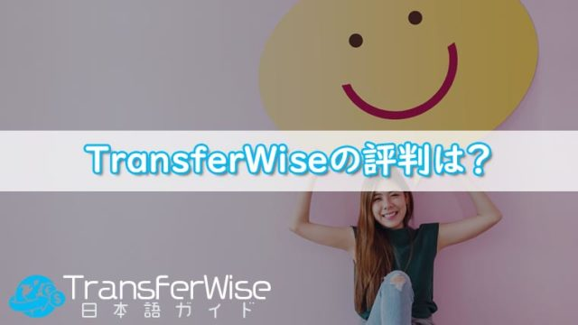 TransferWiseの評判は?